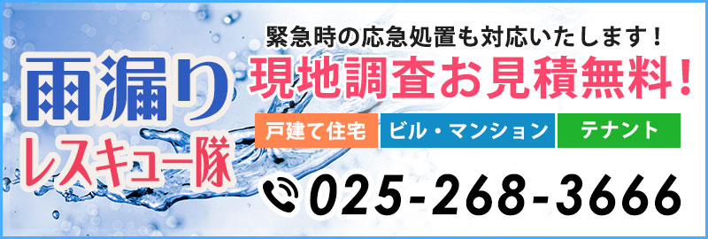 新潟市の雨漏修理・調査・見積は株式会社高木防水興業