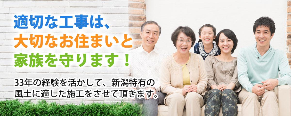 適切な工事は、大切なお住まいと家族を守ります!33年の経験を活かして、新潟特有の風土に適した施工をさせて頂ます。